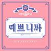 Idol School 아이돌학교 -′예쁘니까′ 합창ver