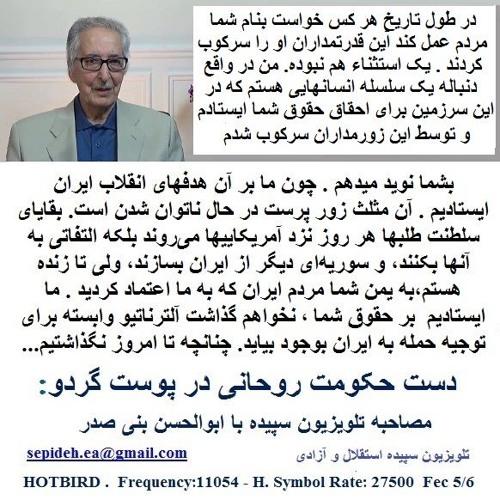 Banisadr 96-04-21=دست حکومت روحانی در پوست گردو: مصاحبه تلویزیون سپیده با ابوالحسن بنی صدر