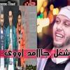 Download مهرجان صحوبيه ايجار بالمده - مزمار عبد السلام - البنهاوية باند - توزيع الكينج مانو - جديد 2018 Mp3