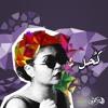 Download Ellet El Mazag- Fayrouz Karawya    قلّة المزاج- فيروز كراوية Mp3