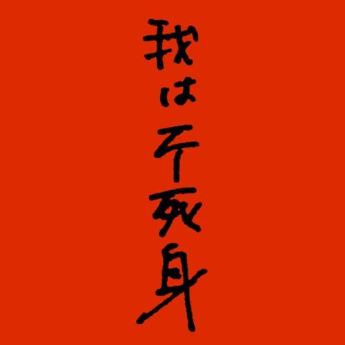 TomokoSHIMASAKI 島崎智子/ immortant 我は不死身/ 6曲のみ試聴