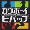 Cowboy Bebop Opening 1 - Tank!