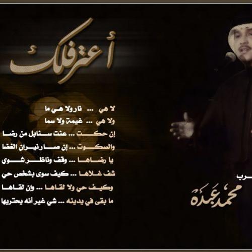 Download محمد عبده - أعترف لك .. حفله