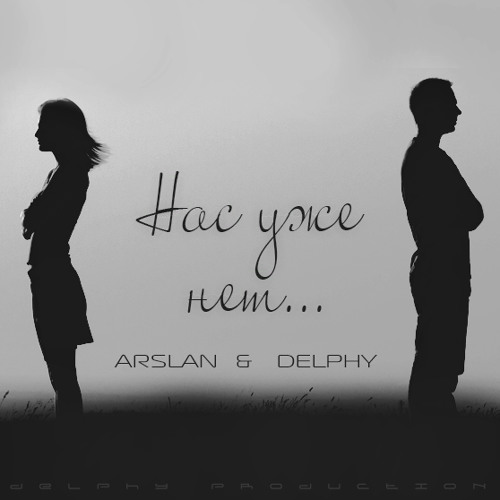 Arslan & Delphy - Нас уже нет (Prod. by Delphy)