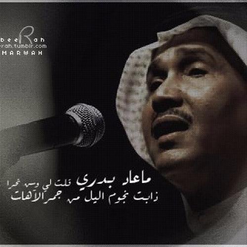 محمد عبده - ما عاد بدري