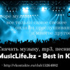 Форсаж 5  - Listen to me, Looking at me_(musiclife.kz)