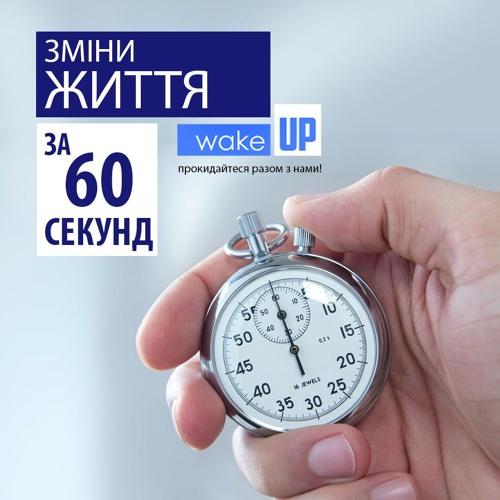Зміни життя за 60 секунд