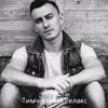 Ivan NAVI - Тимчасовий RELAX (ringtone)