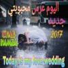 اغنية رومانسية جديدة اغاني جزائرية مغربية اليوم (عرس محبوبتي) New love songs اغاني الحب