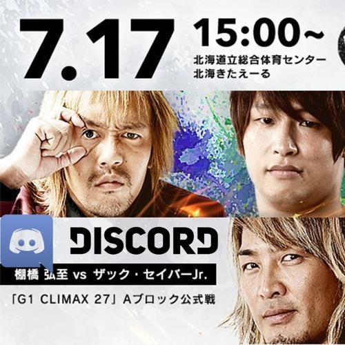 nL Live on Discord - NJPW G1 Climax Night 1!