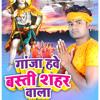 Bol Bam Song Ganja Hawe Basti Shahar Wala