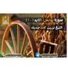 Download يونس 1 - 21 رمضان 1436ه   الشيخ نورين محمد صديق Mp3