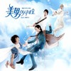 What Should I Do - You´re Beautiful - Korean Cover