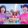 Download اغنية طب أجمل عيد ميلاد الليلة (دنيا . ايمى سمير غانم) ـ مسلسل نيلى و شريهان Mp3