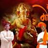 Bappa Morya (बाप्पा मोरया) - Pradeep - Sunit - Naadkhoola