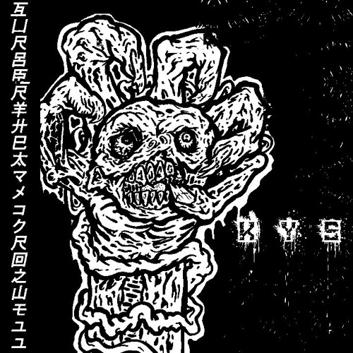 DJ Rozwell + Surgeryhead - Kali Yuga Survivalist 2018 (LP)