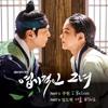 My Sassy Girl - 엽기적인 그녀 OST Part 4, 5, 6