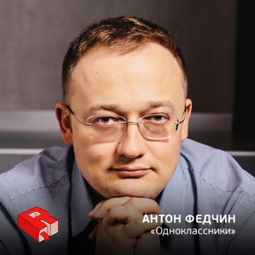 Рунетология (308): Антон Федчин, руководитель «Одноклассников»