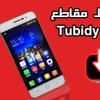 FREE ARABIC MUSIC MP3 TUBIDY