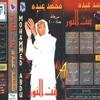 محمد عبده - شفت خلي بعد غيبه | جدة 2000