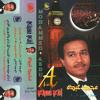 محمد عبده - الرسايل | لندن 97