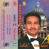 محمد عبده - كل ما نسنس | لندن 97