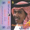 محمد عبده - وين أحب الليلة ( ما أرق الرياض ) | لندن 97
