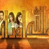 Alif Allah Aur Insaan OST _ Hum Tv _ 2017 mp3