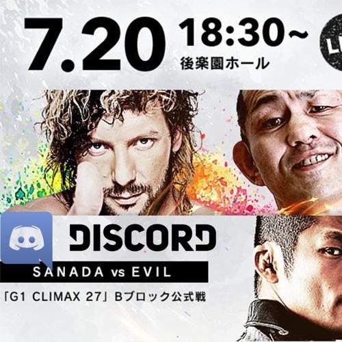 nL Live on Discord - NJPW G1 Climax Night 2!