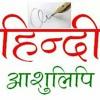 80 WPM Hindi Stenography Dictation E1.mp3