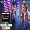 Sab Tera,Soch Na Sake - MIX TAPE(HARDY SANDHU, NEETI MOHAN)