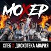 ХЛЕБ Feat. Дискотека АВАРИЯ – Мохер (Lubim Prod.)