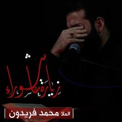 زيارة عاشوراء - الملا محمد فريدون