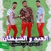 مهرجان الدخلاوية فى السعودية (العبد والشيطان) فريق الاحلام 2017