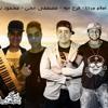 Download مهرجان شجره توت غناء-ميجا-فرج الله-الجن-تيتو-عازف اورج مصطفى الجن-توزيع اسلام ميجا Mp3