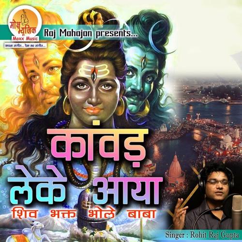 Kanwad Leke Aaya