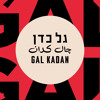 eclec0072 | Gal Kadan | 21|07|17