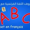 تعلم الحروف باللغة الفرنسية مع  النطق  Apprendre L'alphabet