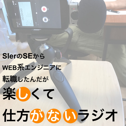 ep.19 楽しいSPAとサーバーレス