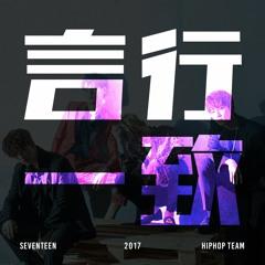 SEVENTEEN Mixtape vol.14 '言行一致 (언행일치) Concert ver.' (HIPHOP TEAM - S.COUPS, WONWOO, MINGYU, VERNON)