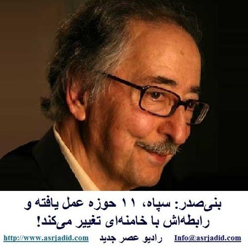 Banisadr 96-04-30=بنیصدر: سپاه، ۱۱ حوزه عمل یافته و رابطهاش با خامنهای تغییر میکند!
