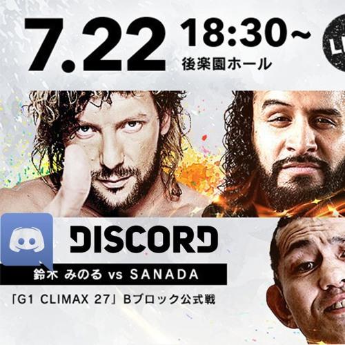 nL Live on Discord - NJPW G1 Climax Night 4!