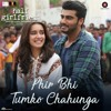 Mein Phir Bhi Tumko Chahunga Cover Ft. Shrey Shenoy