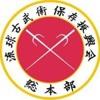 Okinawan kobudō