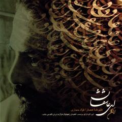 Alireza Assar - Abi-e Negah   علیرضا عصار - آبی نگاه