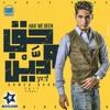 Download Ahmed Badr - Haa' We Deen   احمد بدر - حق و دين Mp3