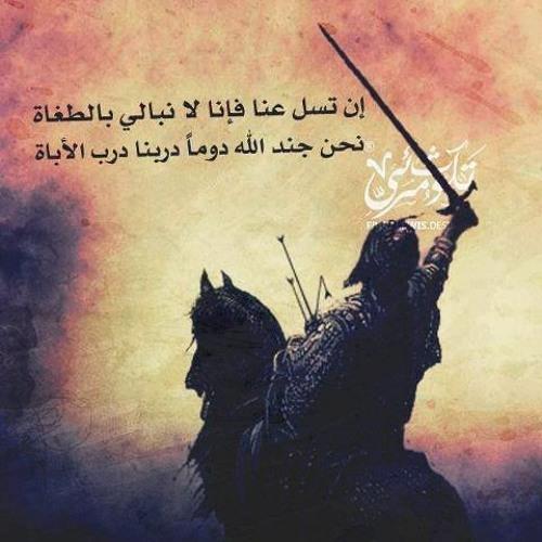 أخا الإسلام أقدم لا تبالي لخولان