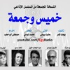 Download المسلسل الإذاعي خميس وجمعة ׀ فؤاد المهندس – شويكار ׀ نسخة مجمعة Mp3