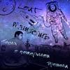 МатюшЪ & Lout - Песня о потерянном времени