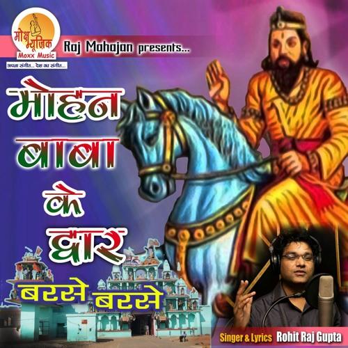 Mohan Baba Ke Dwar